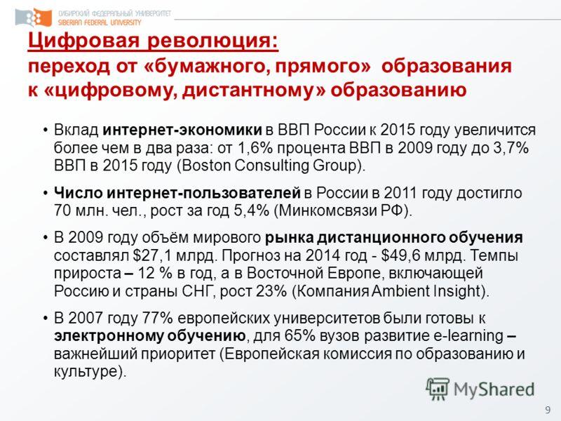 9 Цифровая революция: переход от «бумажного, прямого» образования к «цифровому, дистантному» образованию Вклад интернет-экономики в ВВП России к 2015 году увеличится более чем в два раза: от 1,6% процента ВВП в 2009 году до 3,7% ВВП в 2015 году (Bost