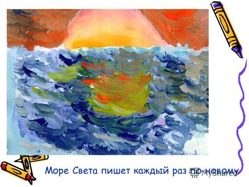 Море Света пишет каждый раз по-новому