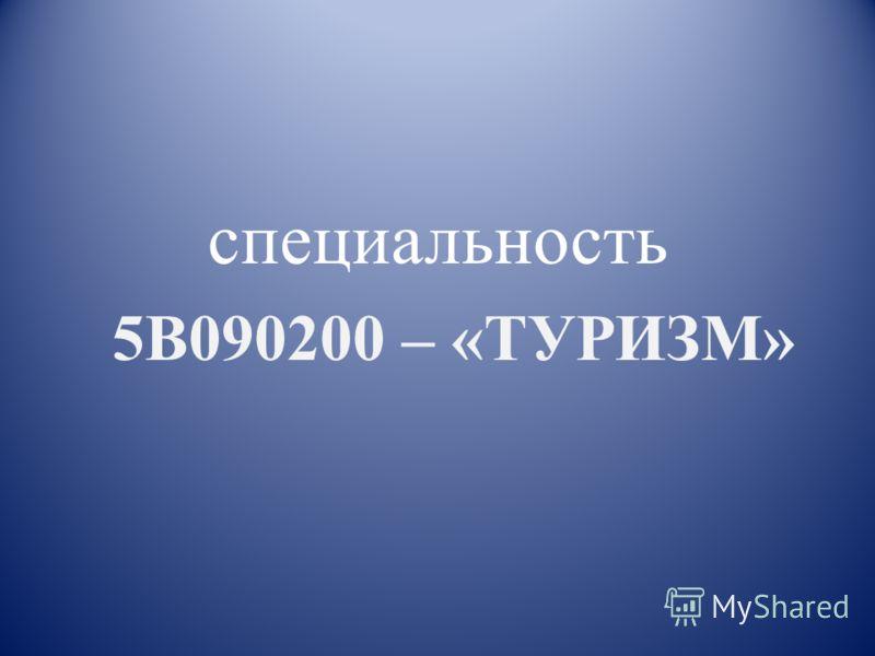 специальность 5В090200 – «ТУРИЗМ»