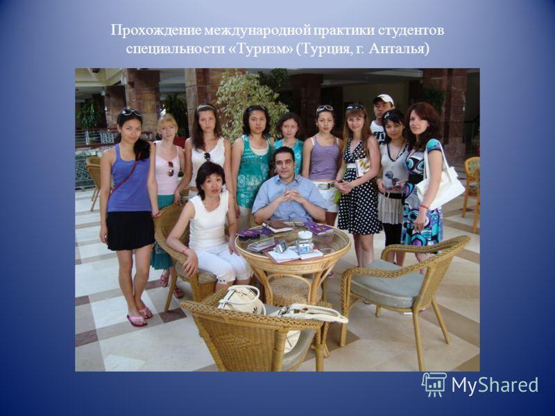 Прохождение международной практики студентов специальности «Туризм» (Турция, г. Анталья)