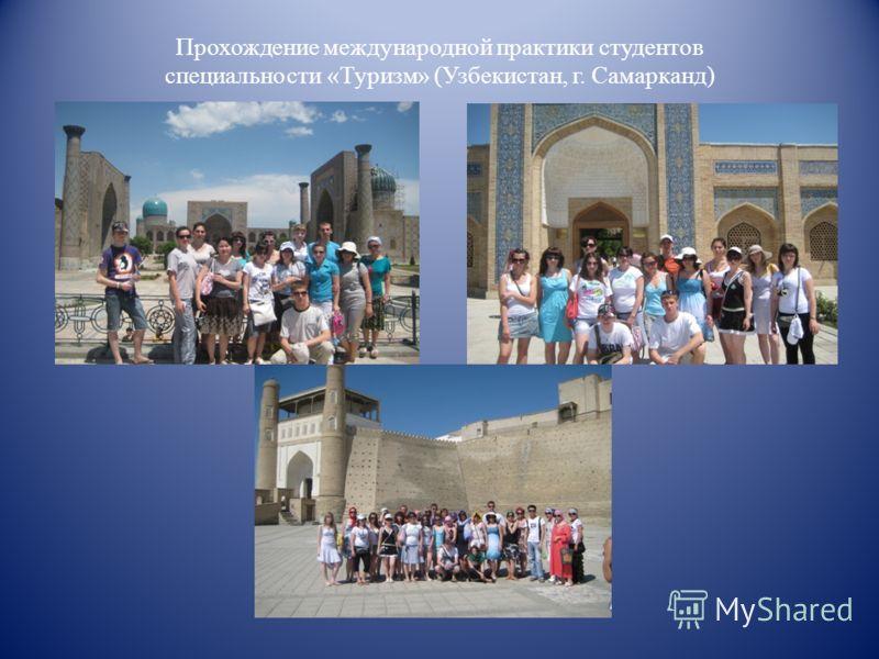 Прохождение международной практики студентов специальности «Туризм» (Узбекистан, г. Самарканд)