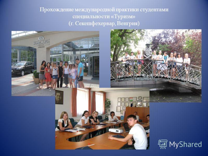 Прохождение международной практики студентами специальности «Туризм» (г. Секешфехервар, Венгрия)