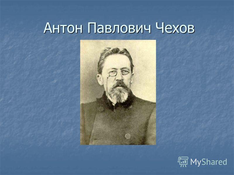Антон Павлович Чехов Антон Павлович Чехов