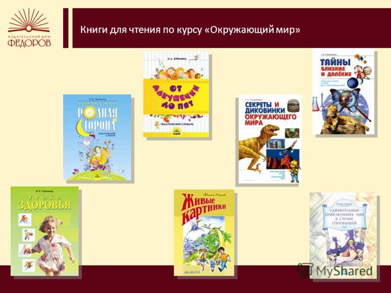 Книги для чтения по курсу «Окружающий мир»