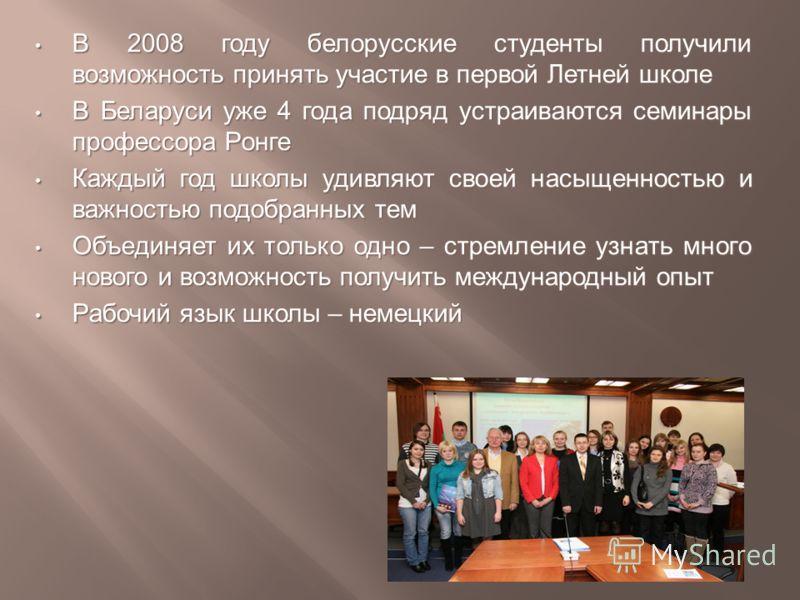 В 2008 году белорусские студенты получили возможность принять участие в первой Летней школе В 2008 году белорусские студенты получили возможность принять участие в первой Летней школе В Беларуси уже 4 года подряд устраиваются семинары профессора Ронг