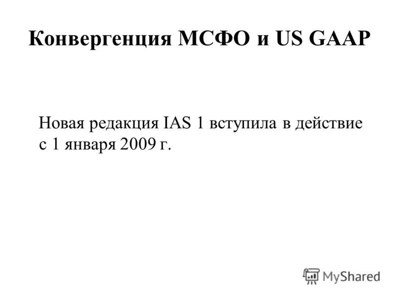 Конвергенция МСФО и US GAAP Новая редакция IAS 1 вступила в действие с 1 января 2009 г.