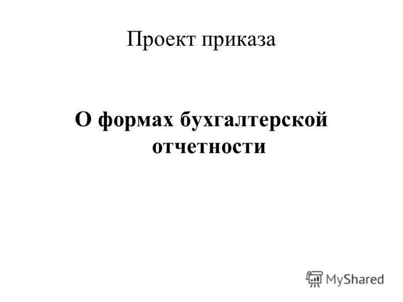 Проект приказа О формах бухгалтерской отчетности