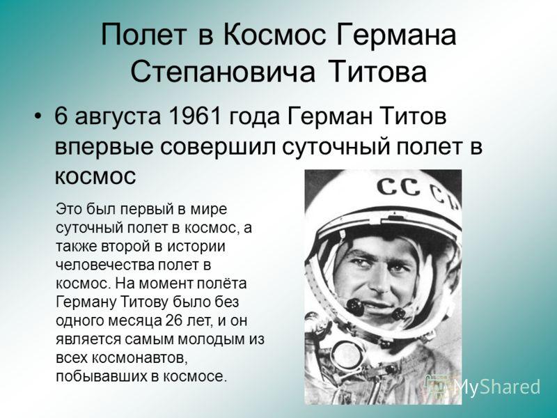 Полет в космос германа степановича