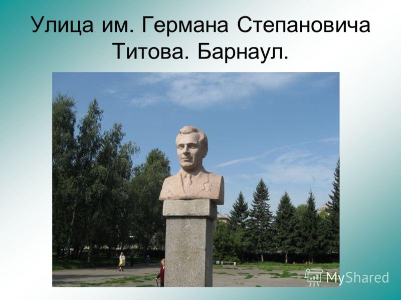 Улица им. Германа Степановича Титова. Барнаул.
