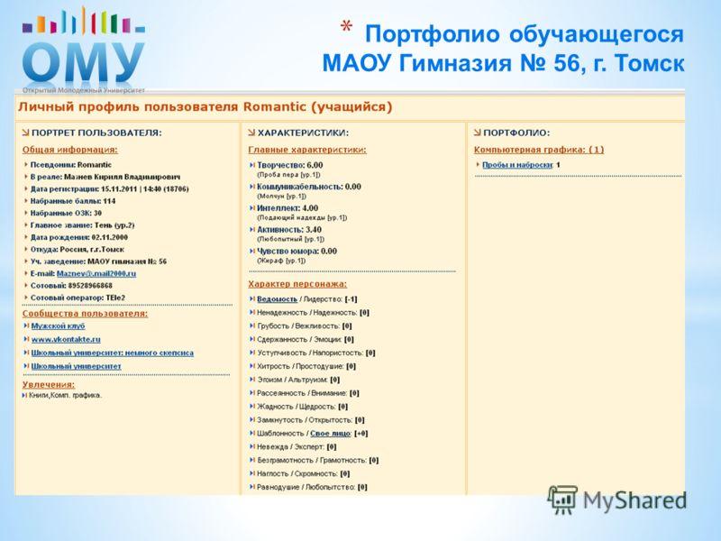 * Портфолио обучающегося МАОУ Гимназия 56, г. Томск