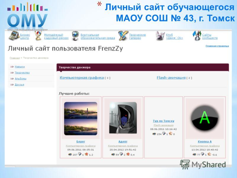 * Личный сайт обучающегося МАОУ СОШ 43, г. Томск