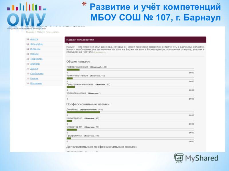 * Развитие и учёт компетенций МБОУ СОШ 107, г. Барнаул