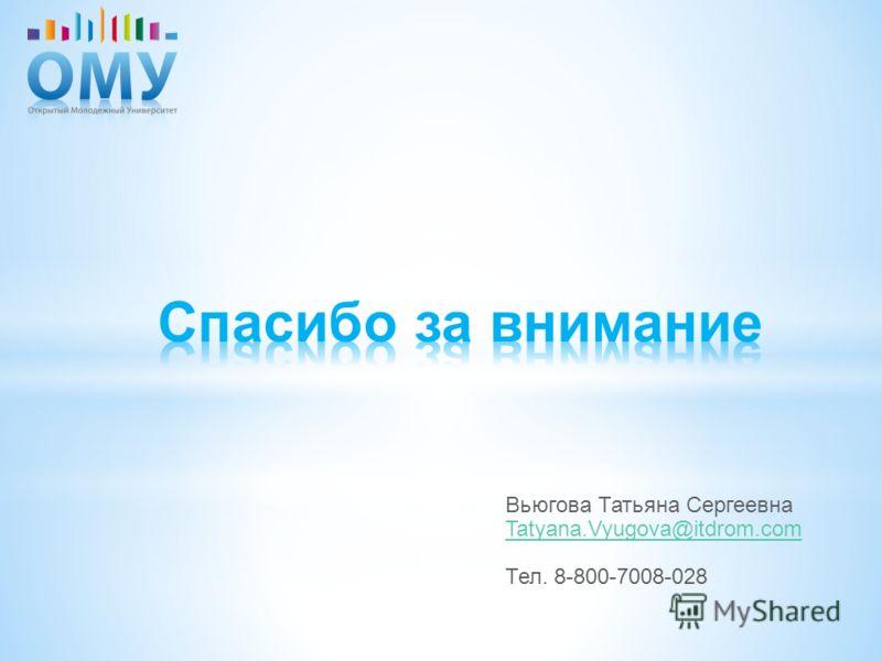 Вьюгова Татьяна Сергеевна Tatyana.Vyugova@itdrom.com Тел. 8-800-7008-028