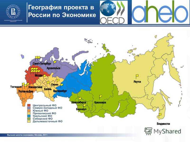 Высшая школа экономики, Москва, 2011 География проекта в России по Экономике фото