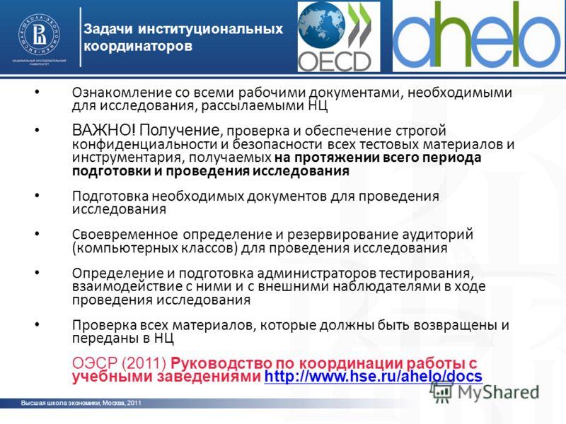 Высшая школа экономики, Москва, 2011 Задачи институциональных координаторов фото Ознакомление со всеми рабочими документами, необходимыми для исследования, рассылаемыми НЦ ВАЖНО! Получение, проверка и обеспечение строгой конфиденциальности и безопасн