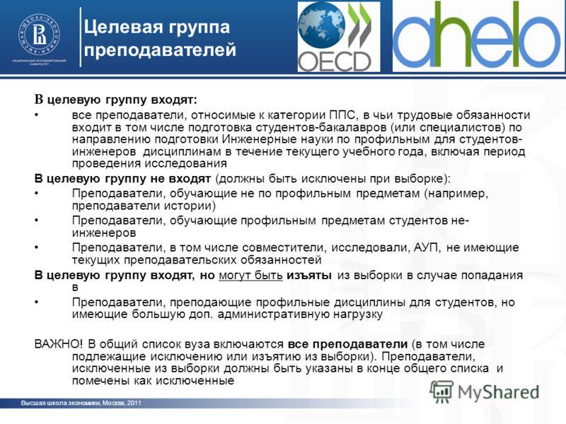 Высшая школа экономики, Москва, 2011 Целевая группа преподавателей фото В целевую группу входят: все преподаватели, относимые к категории ППС, в чьи трудовые обязанности входит в том числе подготовка студентов-бакалавров (или специалистов) по направл