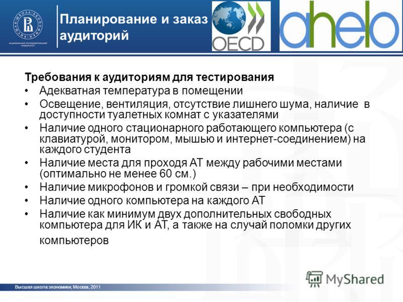 Высшая школа экономики, Москва, 2011 фото Планирование и заказ аудиторий Требования к аудиториям для тестирования Адекватная температура в помещении Освещение, вентиляция, отсутствие лишнего шума, наличие в доступности туалетных комнат с указателями