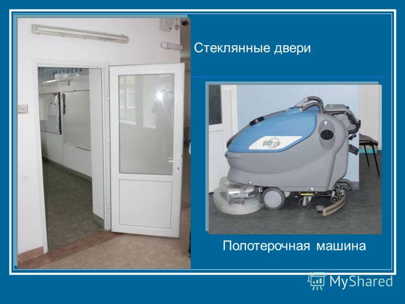 Полотерочная машина Стеклянные двери