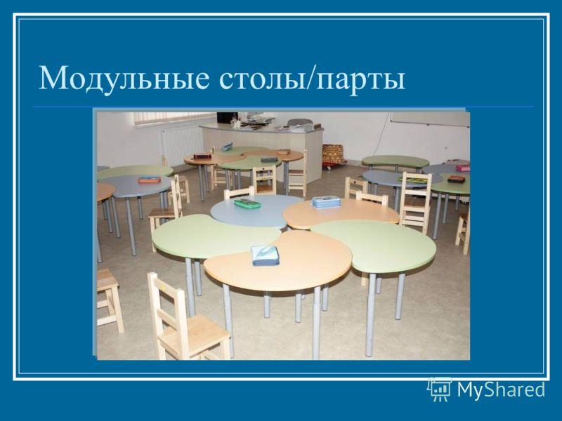 Модульные столы/парты