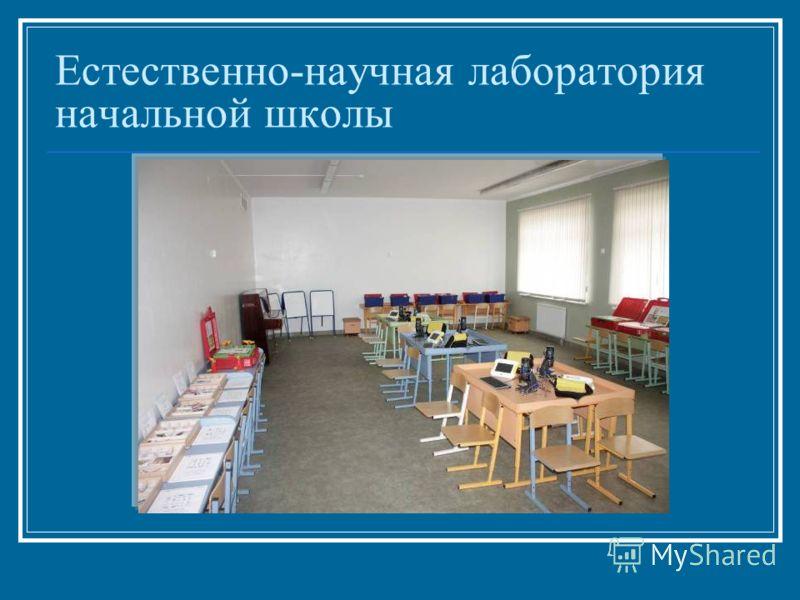 Естественно-научная лаборатория начальной школы