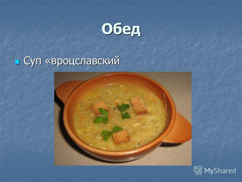 Обед Суп «вроцславский Суп «вроцславский