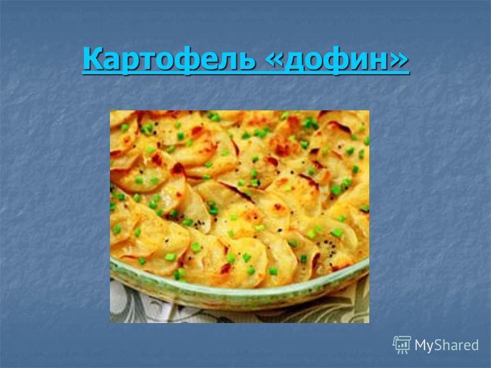 Картофель «дофин» Картофель «дофин»