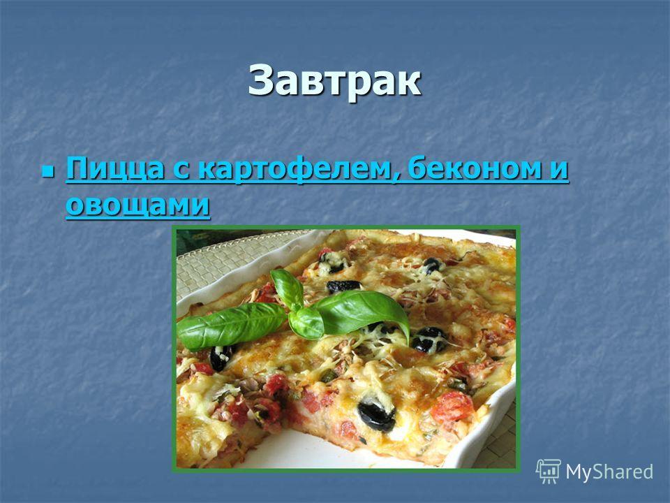 Завтрак Пицца с картофелем, беконом и овощами Пицца с картофелем, беконом и овощами Пицца с картофелем, беконом и овощами Пицца с картофелем, беконом и овощами