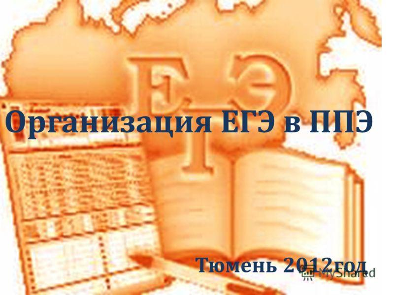 Организация ЕГЭ в ППЭ Тюмень 2012год