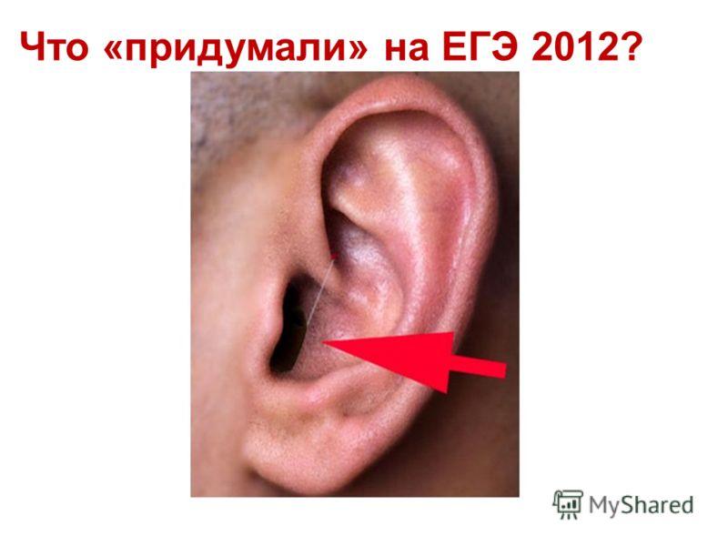 Что «придумали» на ЕГЭ 2012?