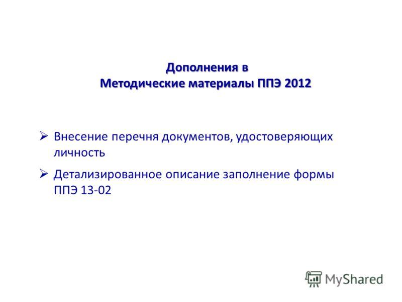 Внесение перечня документов, удостоверяющих личность Детализированное описание заполнение формы ППЭ 13-02 Дополнения в Методические материалы ППЭ 2012