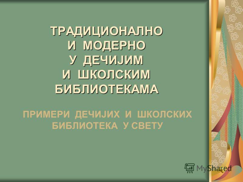 КВАЛИТАТИВНА РАЗЛИКА ТРАДИЦИОНАЛНОГ И МОДЕРНОГ НАЧИНИ ПОПУЛАРИСАЊА ЗНАЊА И КУЛТУРЕ СУБКУЛТУРА, КВАЗИКУЛТУРА, АНТИКУЛТУРА ПОПУЛИЗАМ ИНСТИТУЦИЈА КУЛТИВИШЕ КОРИСНИКА?!? КОРИСНИК ПРОФАНИШЕ ИНСТИТУЦИЈУ?!? ИЗМЕЂУ МЕТОДОЛОГИЈЕ И ЕТИКЕ