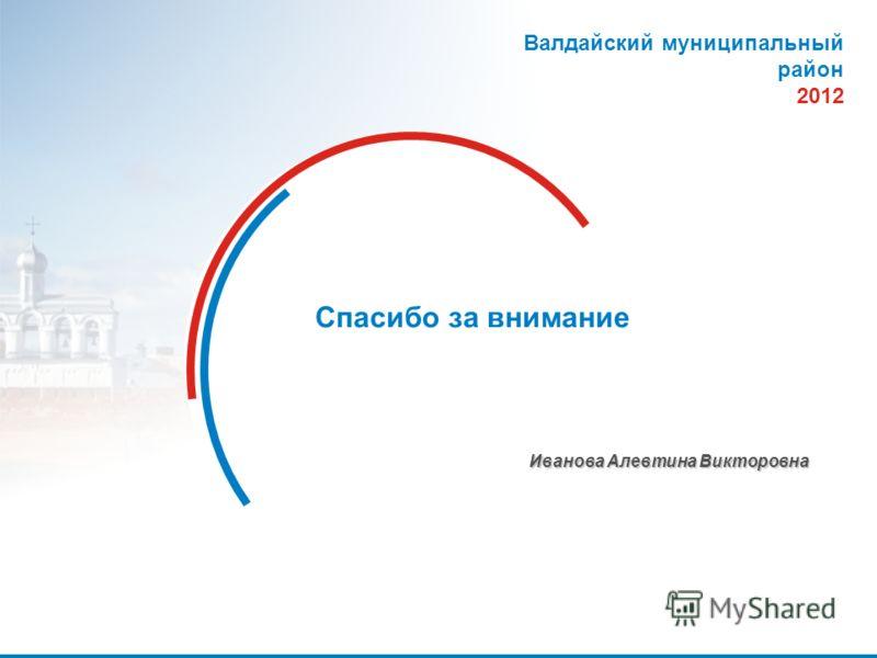 17 Спасибо за внимание Иванова Алевтина Викторовна Валдайский муниципальный район 2012