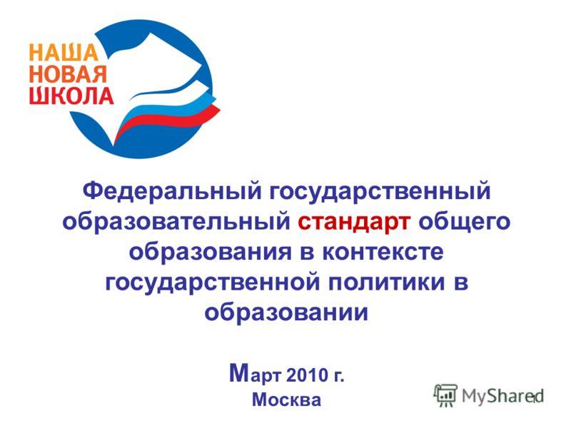 1 Федеральный государственный образовательный стандарт общего образования в контексте государственной политики в образовании М арт 2010 г. Москва