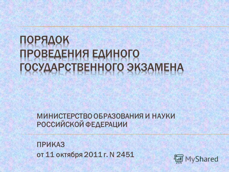 МИНИСТЕРСТВО ОБРАЗОВАНИЯ И НАУКИ РОССИЙСКОЙ ФЕДЕРАЦИИ ПРИКАЗ от 11 октября 2011 г. N 2451