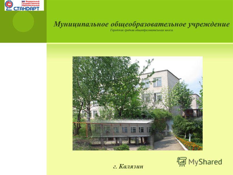 Муниципальное общеобразовательное учреждение Городская средняя общеобразовательная школа г. Калязин