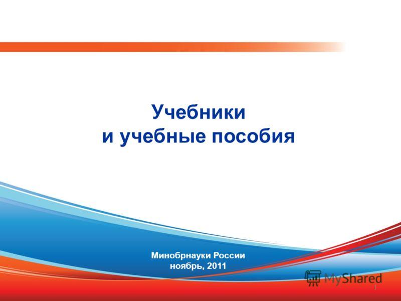Учебники и учебные пособия 1 Минобрнауки России ноябрь, 2011