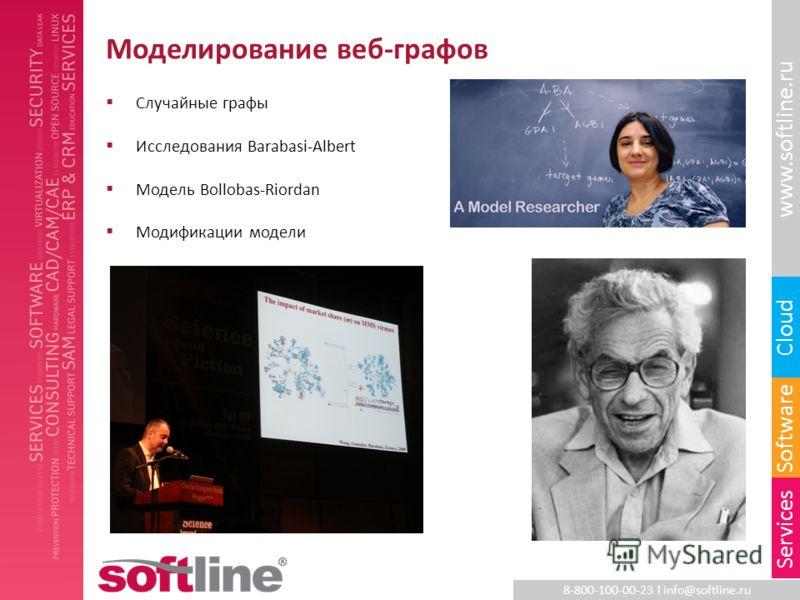 8-800-100-00-23 l info@softline.ru www.softline.ru Software Cloud Services Моделирование веб-графов Случайные графы Исследования Barabasi-Albert Модель Bollobas-Riordan Модификации модели