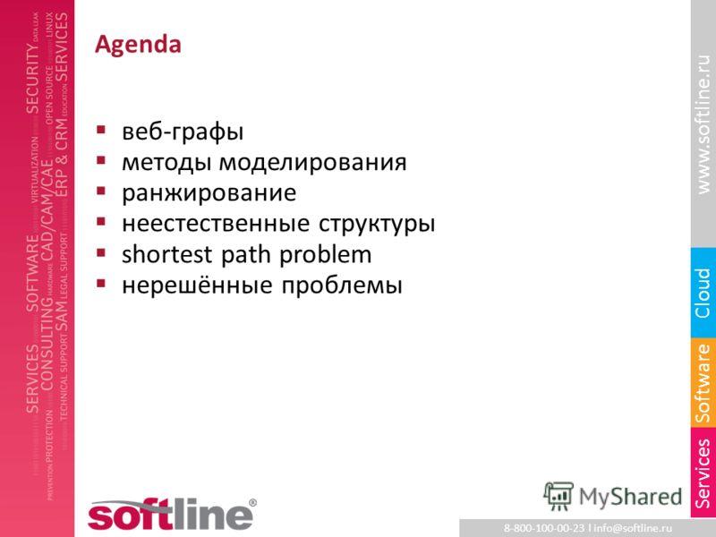 8-800-100-00-23 l info@softline.ru www.softline.ru Software Cloud Services Agenda веб-графы методы моделирования ранжирование неестественные структуры shortest path problem нерешённые проблемы