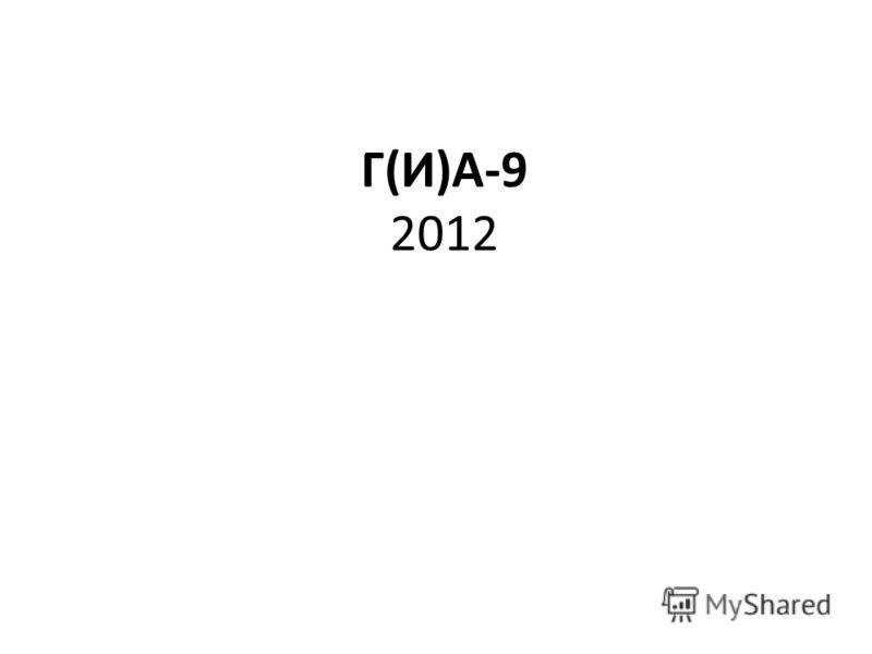 Г(И)А-9 2012