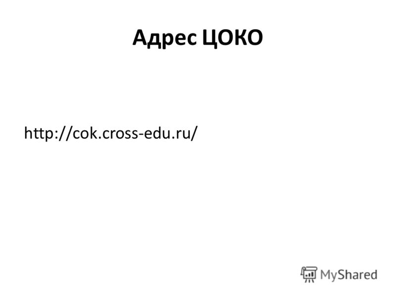 Адрес ЦОКО http://cok.cross-edu.ru/
