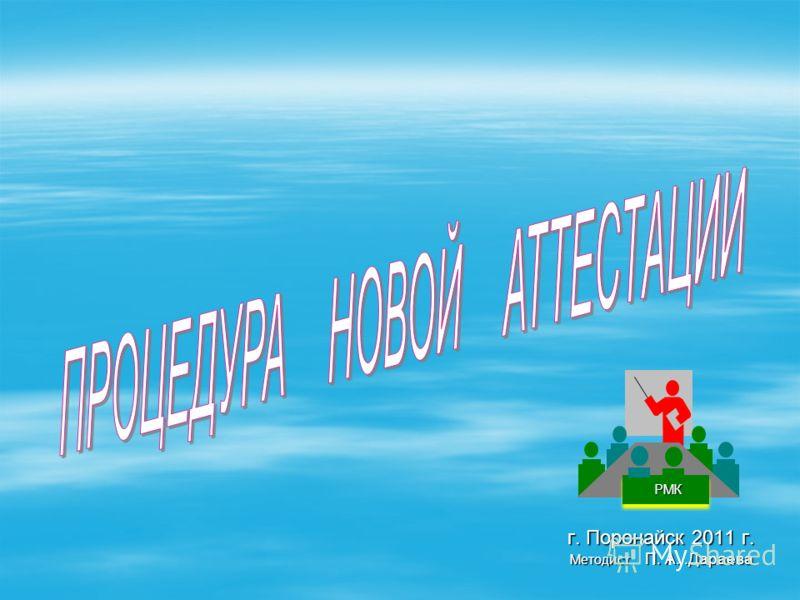 г. Поронайск 2011 г. Методист П. А..Дараева РМК