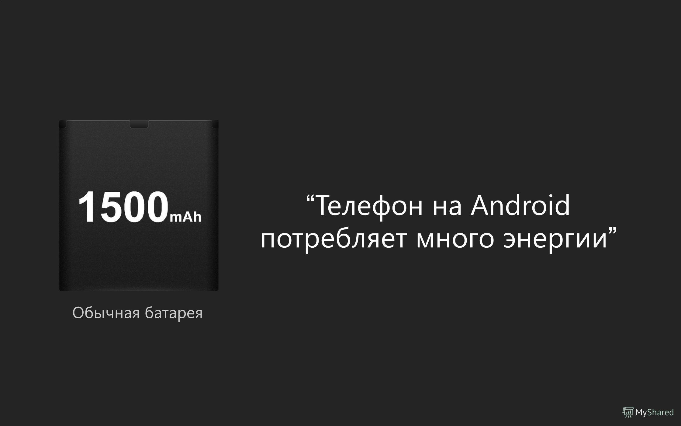 Телефон на Android потребляет много энергии Обычная батарея