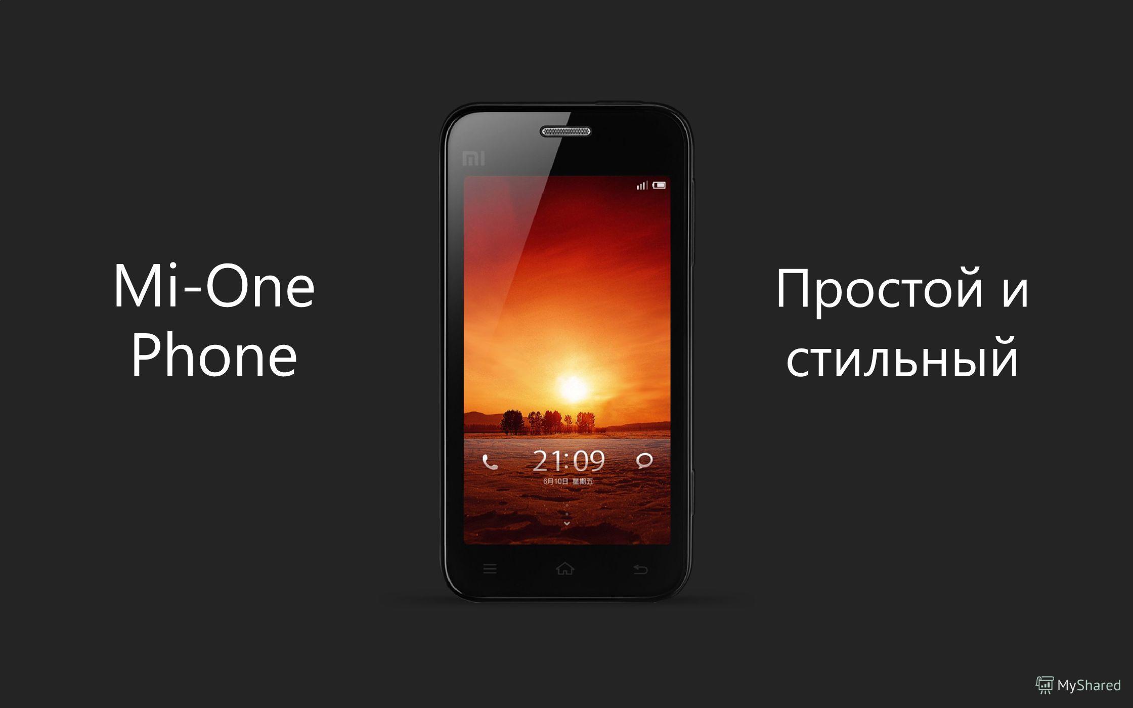 Mi-One Phone Простой и стильный