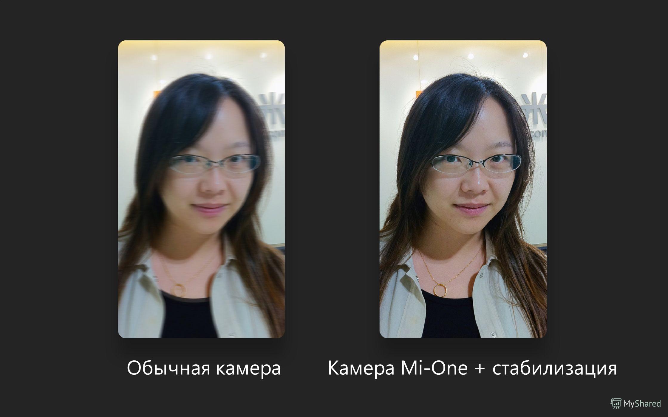 Обычная камераКамера Mi-One + стабилизация
