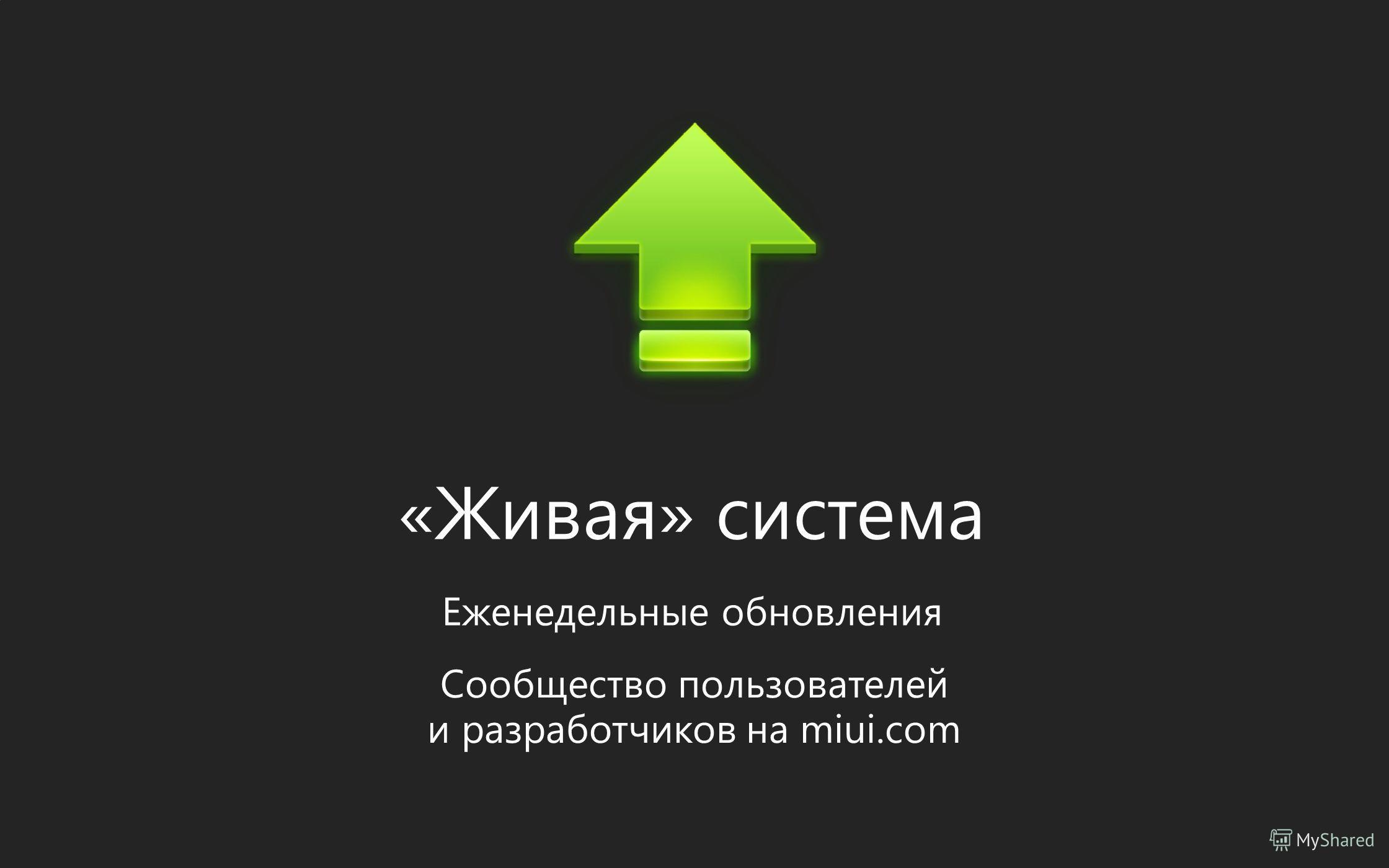 «Живая» система Еженедельные обновления Сообщество пользователей и разработчиков на miui.com