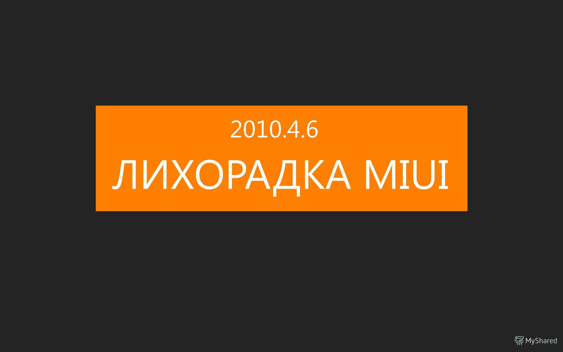 2010.4.6 ЛИХОРАДКА MIUI