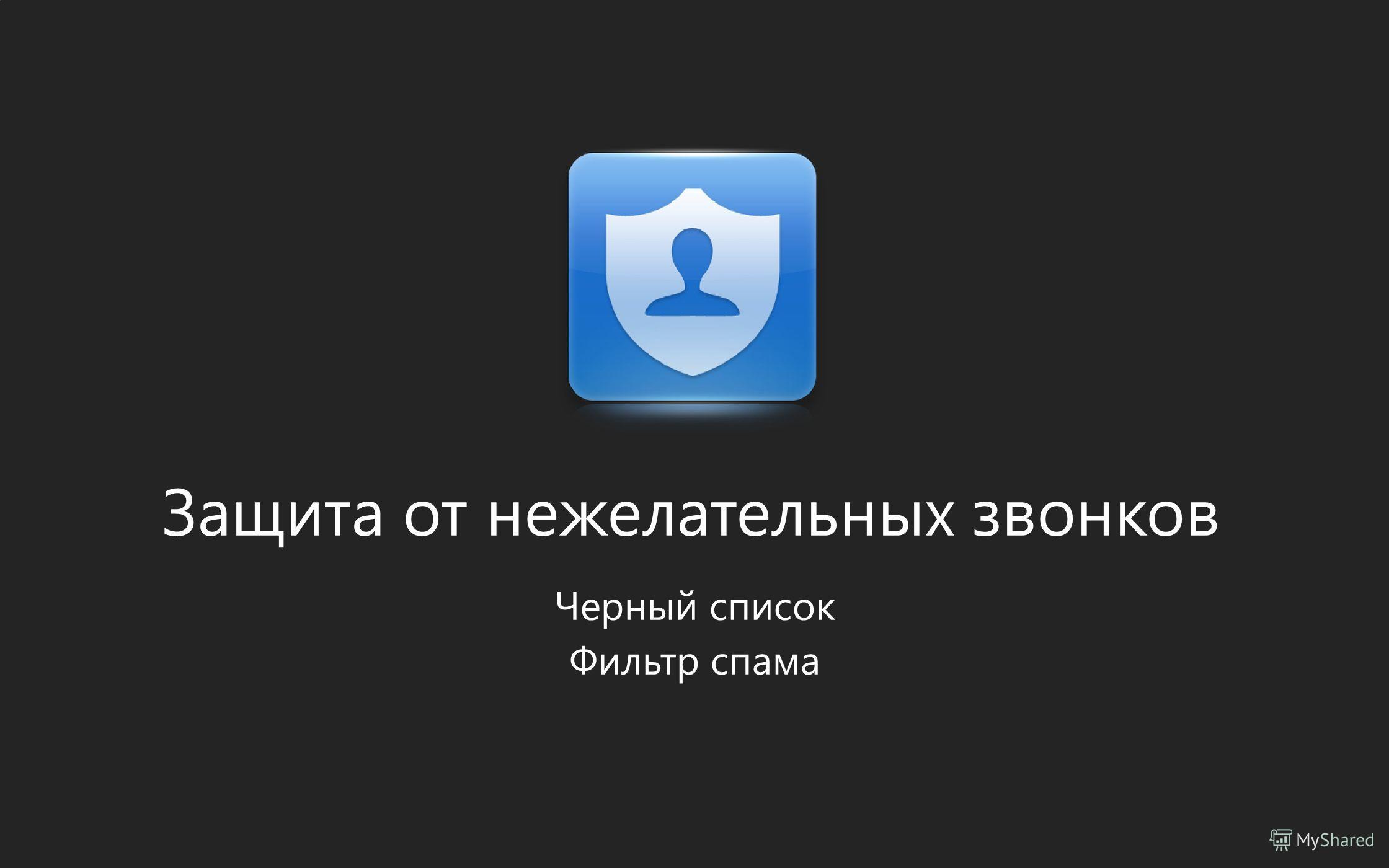 Защита от нежелательных звонков Черный список Фильтр спама