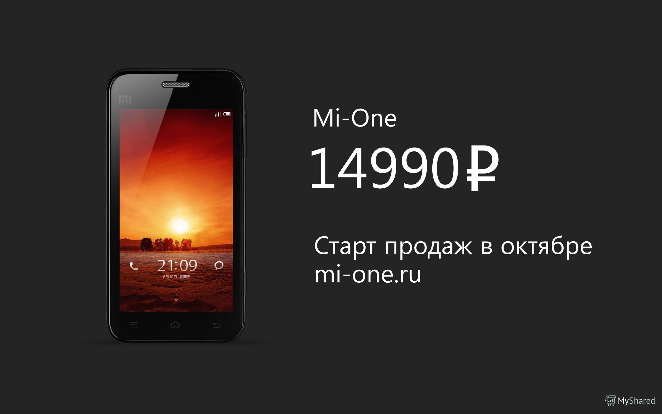 Mi-One 14990 Старт продаж в октябре mi-one.ru