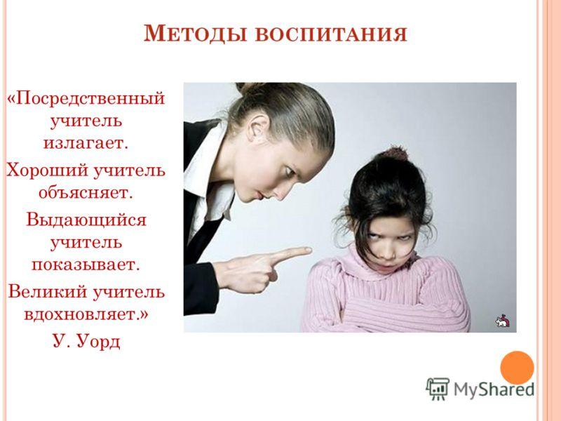 «Посредственный учитель излагает. Хороший учитель объясняет. Выдающийся учитель показывает. Великий учитель вдохновляет.» У. Уорд