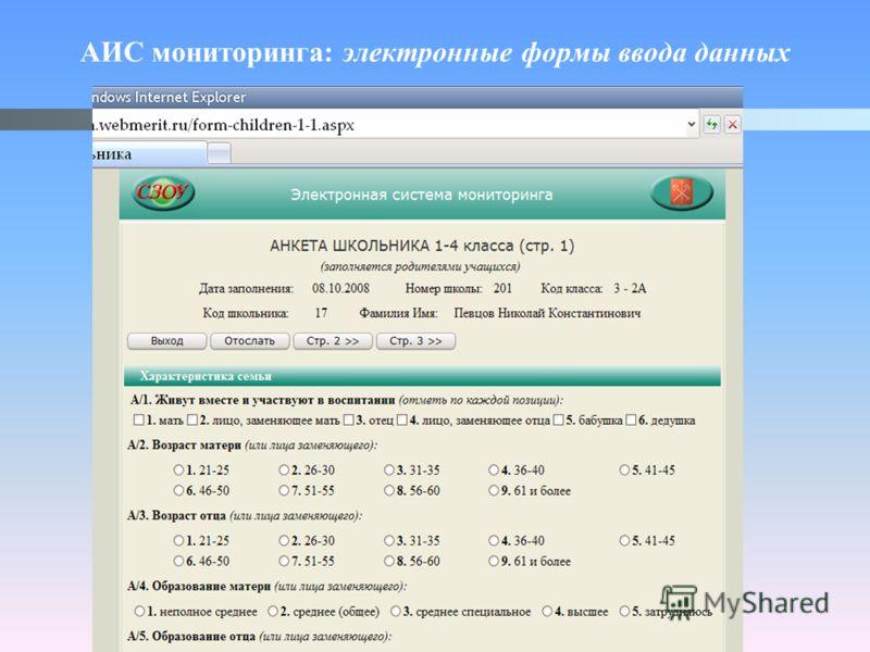 АИС мониторинга: электронные формы ввода данных